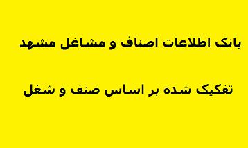 بانک اطلاعاتی اصناف ومشاغل مشهد
