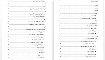 تحقیق مجموعه قوانین حمورابی و ده مورد از قوانین حضرت علی (ع)