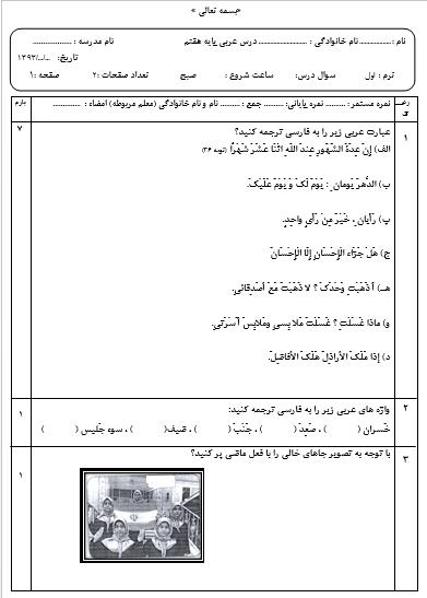 نمونه سوالات درس عربی نوبت اول پایه هفتم