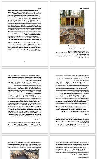 ویژگی های معماری ایران، معماری اسلامی و معماری معاصر