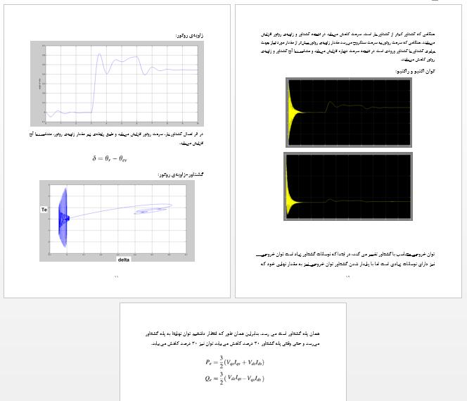 شبیه سازی ماشین سنکرون (توربین بخار) در اثر گشتاور ورودی پله و مشاهده تغییرات توان در متلب با گزارش کامل