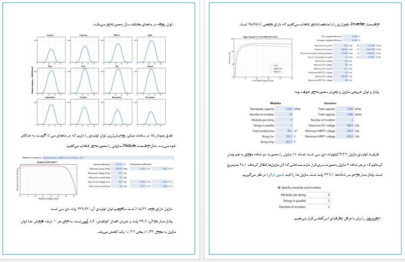 شبیه سازی سیستم خورشیدی برای یک ساختمان با نرم افزار SAM،با کد و گزارش