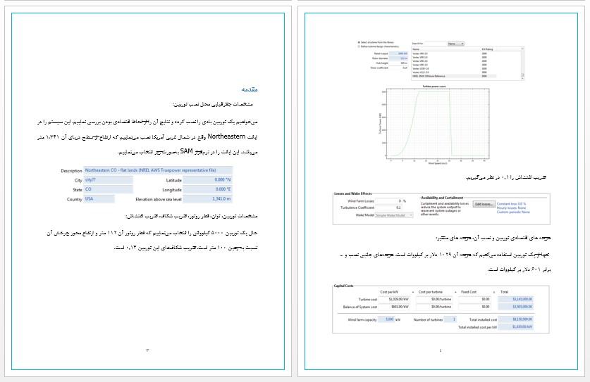 شبیه سازی توربین بادی(انرژی تجدید پذیر) با نرم افزار SAM، با کد نرم افزار و گزارش کامل