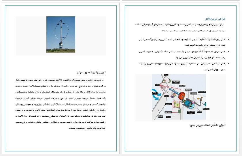 تحقیق توربین های بادی و انرژی بادی(انرژی تجدید پذیر)