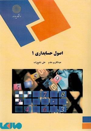 دانلود کتاب اصول حسابداری 1 تالیف عبدالکریم مقدم-