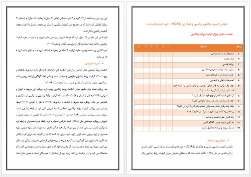 مقیاس کیفیت زناشویی باسبی و همکاران (RDAS) – فرم