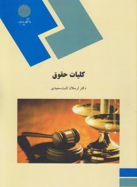 کتاب کلیات حقوق رشته الهیات دکتر ارسلان ثابت سعیدی- مرجع اصلی دانشگاه پیام نور