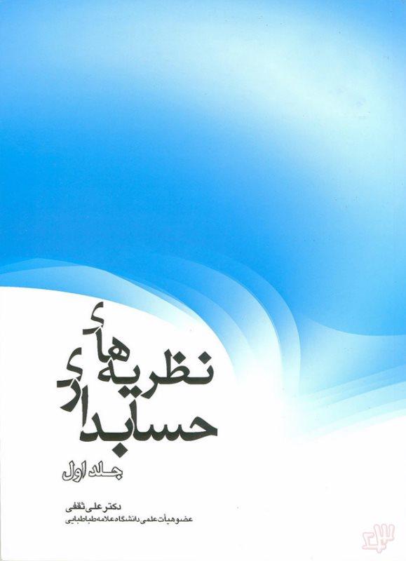 کتاب نظریه های حسابداری دکتر علی ثقفی