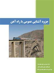 کتاب آشنایی عمومی با راه آهن