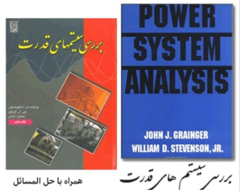 حل المسائل سیستم های قدرت استیونسون