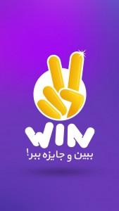 اپلیکیشن وین / win