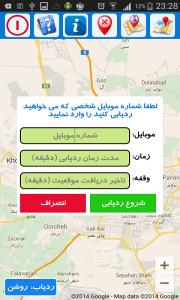 ردیابی شماره موبایل روی نقشه بدون gps و با gps