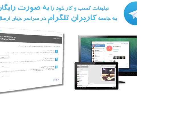 تله پاپاپ تلگرام