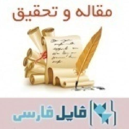 دانلود فایل ورد(Word) پروژه بررسی و شبیه سازی