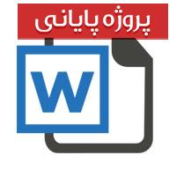 دانلود فایل ورد Word ارائه الگوریتم زمانبندی مهاجرت ماشین های مجازی جهت بهینه سازی همزمان مصرف انرژی و تولید آلاینده ها در شبکه محاسباتی ابر