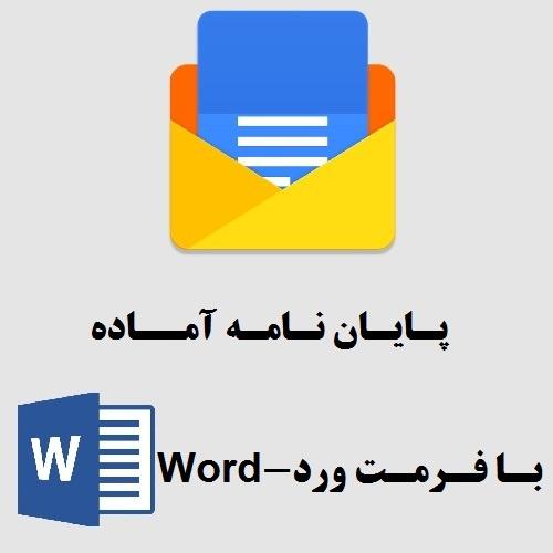 دانلود فایل ورد Word پروژه  پیش بینی بهره کشی و خوشه بندی آسیب پذیری ها بوسیله متن کاوی