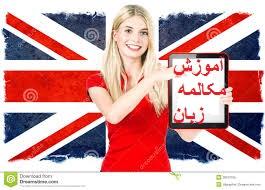 آموزش مکالمه زبان انگلیسی بدون کتاب و مدرس با روزی 35 دقیقه تمرین