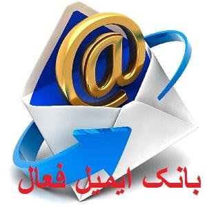 بانک ایمیل فعال 65000 هزار تایی