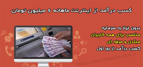 کسب درآمد از اینترنت ماهانه 6 میلیون تومان