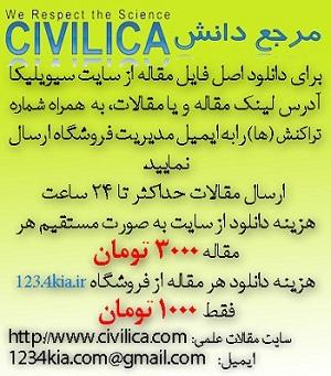 دانلود مقالات علمی شـــمــــا از سیویلیکا (1000