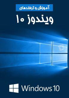 دانلود جدیدترین کتاب آموزش نصب و ترفند های ویندوز 10