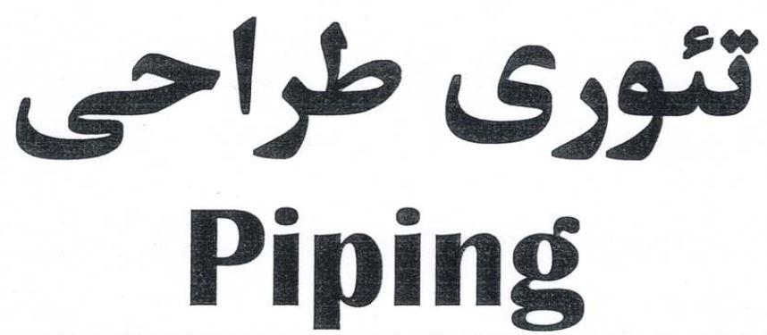 دانلود جزوه تئوری طراحی piping