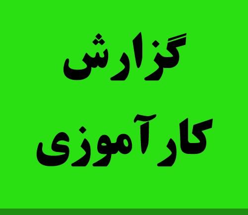 دانلود گزارش کارآموزی پتروشیمی بندر امام