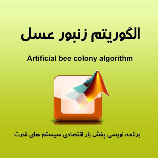 برنامه نویسی پخش بار اقتصادی در سیستم های قدرت با الگوریتم زنبور عسل