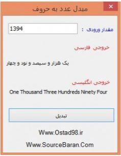 دانلود سورس تبدیل اعداد به حروف در سی شارپ