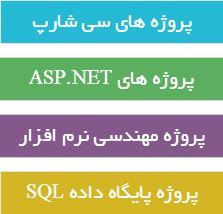 دانلود کتاب آموزش طراحی وب سایت خبری در ASP.NET همراه با سورس پروژه