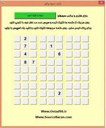 دانلود سورس بازی جالب سودوکو با زبان برنامه نویسی سی شارپ