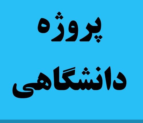 پروژه زبان و ادبیّات فارسی موسیقی شعر در غزلیّات سنایی