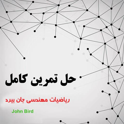 دانلود حل تمرین ریاضیات مهندسی جان بیرد John Bird