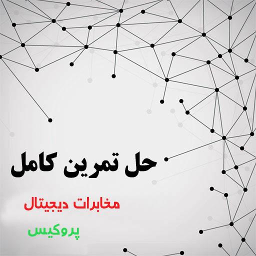 دانلود حل المسائل مخابرات دیجیتال جان پروکیس و مسعود صالحی