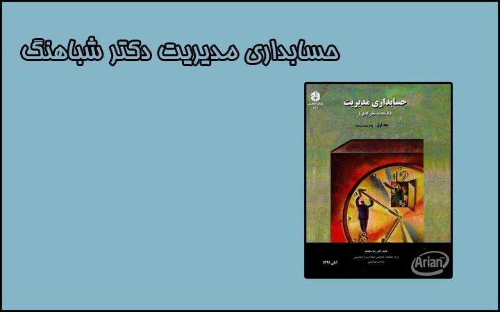 حل تمرین کتاب حسابداری مدیریت دکتر رضا شباهنگ