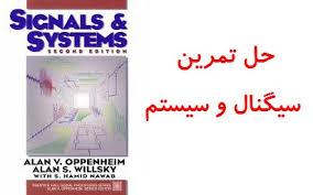 دانلود حل تمرین سیگنال ها و سیستم های اپنهایم با زبان فارسی