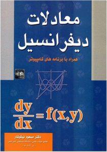 دانلود حل تمرین معادلات دیفرانسیل دکتر نیکوکار