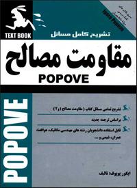 دانلود حل تمرین مقاومت مصالح پوپوف به زبان فارسی