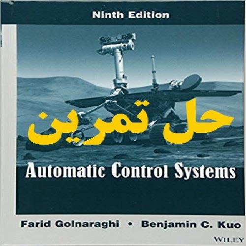 دانلود حل تمرین سیستم های کنترل اتوماتیک بنجامین کو