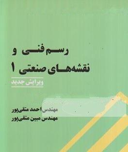 دانلود حل المسائل نقشه کشی صنعتی 1 متقی پور
