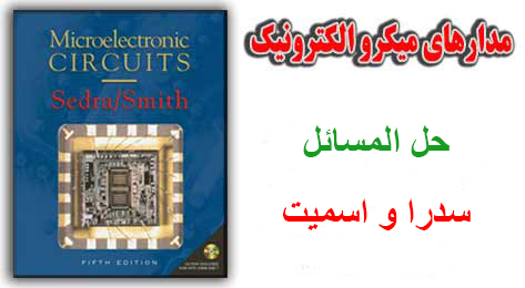 دانلود حل تمرین مدارهای میکروالکترونیک سدرا - اسمیت