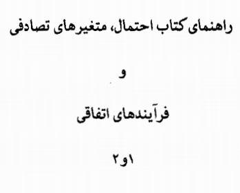 دانلود حل تمرین کتاب احتمال و متغیرهای تصادفی پاپولیس فارسی
