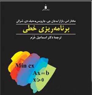 دانلود حل تمرین کتاب برنامه ریزی خطی بازارا با زبان فارسی