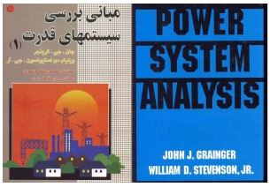 دانلود حل تمرین کتاب سیستم های قدرت استیونسون و گرینجر
