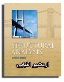 دانلود حل تمرین کتاب تحلیل سازه اردشیر اطیابی با زبان فارسی