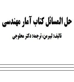 دانلود حل تمرین کتاب آمار مدیریت لیبرمن