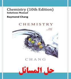 دانلود حل تمرین شیمی چانگ ویرایش دهم