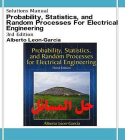 دانلود حل المسائل آمار احتمال و فرآیندهای تصادفی برای مهندسی برق
