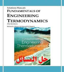دانلود حل المسائل اصول ترمودینامیک مهندسی موران