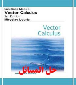 دانلود حل المسائل حساب دیفرانسیل و انتگرال برداری لووریچ
